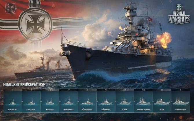 Немецкие боевые корабли