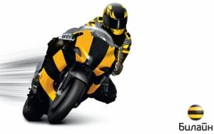 Мотоцикл Билайн