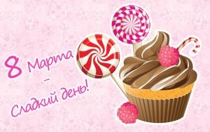 8 марта - сладкий день :)
