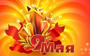 Праздник победы 9 мая