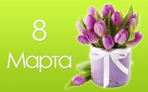 8 марта букет