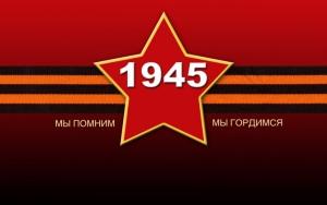 1945 Мы помним! Мы гордимся!