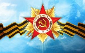 Отечественная война и Георгиевская лента